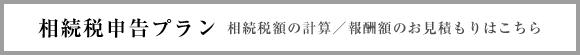 bn_souzokuzei